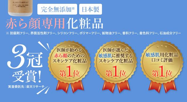 皆様に支えられ3冠受賞!