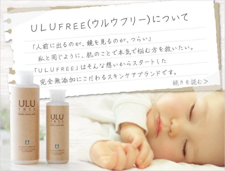ULU(ウルウ)は完全無添加にこだわったスキンケアブランドです