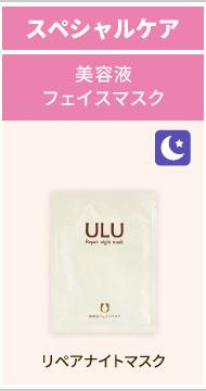ULUリペアナイトマスク