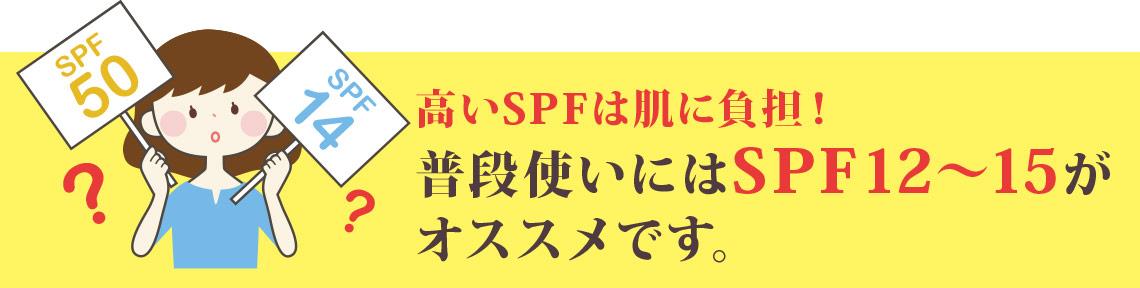 普段使いにはSPF12~15がオススメ