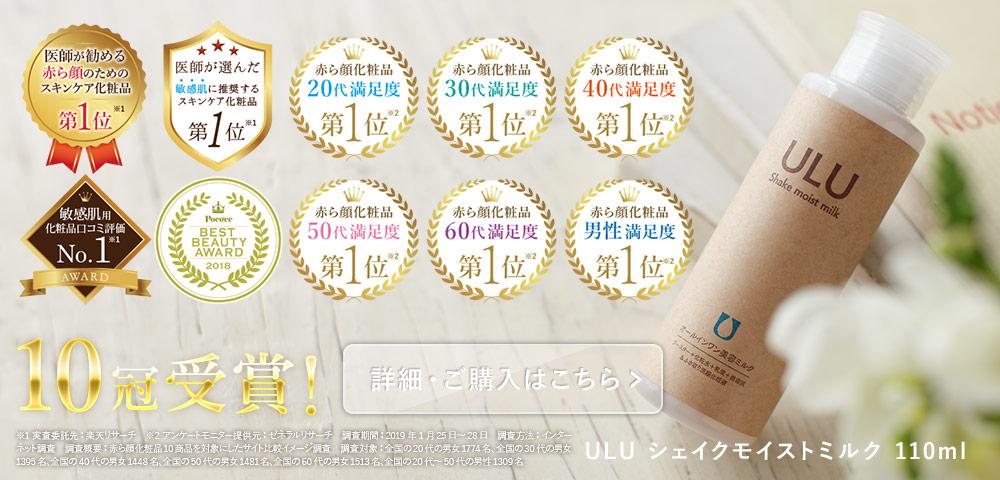 ULU(ウルウ)シェイクモイストミルク