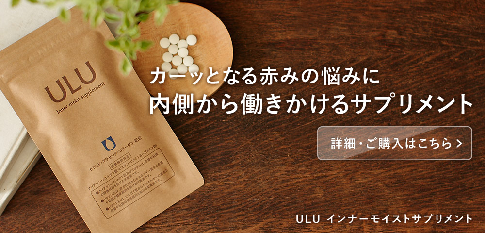 ULU(ウルウ)インナーモイストサプリメント