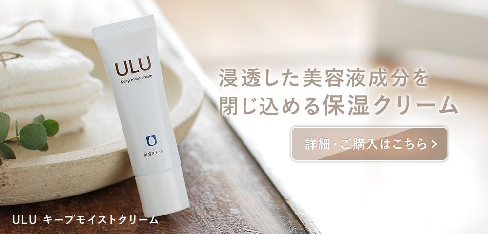 ULU(ウルウ)キープモイストクリーム