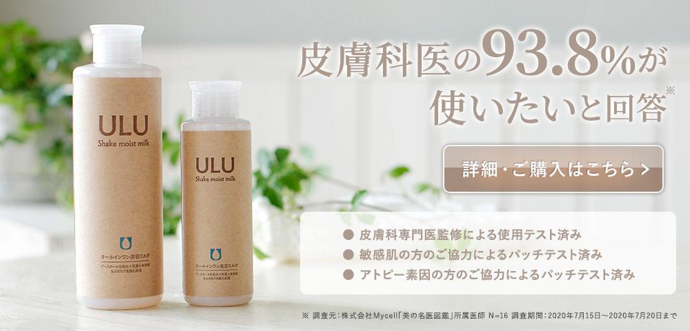 皮膚科医の93.8%が使いたいと回答したULU(ウルウ)シェイクモイストミルク
